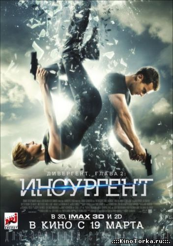 Дивергент, глава 2: Инсургент / Insurgent (2015) BDRip 1080p